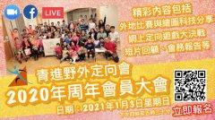 青進野外定向會 - 2020年周年會員大會